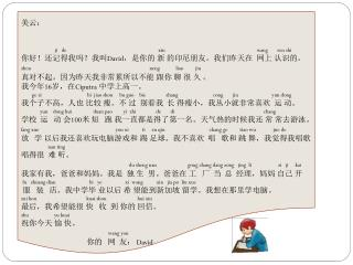 美 云:  ji    de                                                             xin wang ren shi