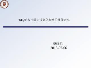 李 远兵 2013-07-06