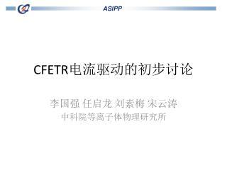 CFETR 电流 驱动的 初步讨论