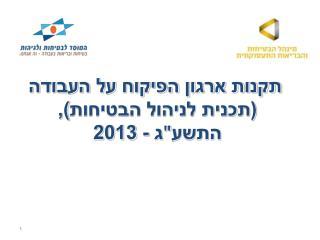 """תקנות ארגון הפיקוח על העבודה  (תכנית לניהול הבטיחות),  התשע """" ג  -  2013"""