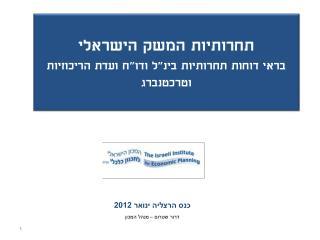 תחרותיות המשק הישראלי  בראי דוחות תחרותיות בינ