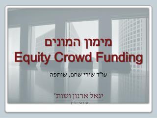 מימון המונים Equity Crowd Funding עו