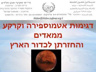 דגימות אטמוספירה וקרקע  ממאדים והחזרתן לכדור הארץ