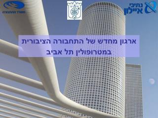 ארגון מחדש של התחבורה הציבורית  במטרופולין תל אביב
