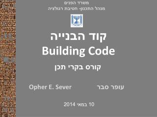 קוד  הבנייה Building Code