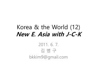 Korea & the World (12) New E. Asia with J-C-K