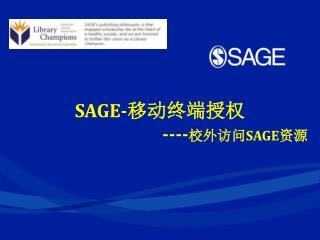 SAGE- 移动终端授权 ---- 校外访问 SAGE 资源