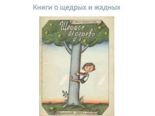 Книги о щедрых и жадных