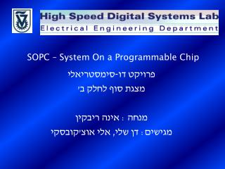 SOPC – System On a Programmable Chip
