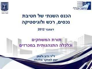 הכנס השנתי של חטיבת  נכסים, רכש ולוגיסטיקה דצמבר 2012 תורת המשחקים  וכלכלה התנהגותית במכרזים
