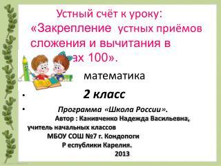 Устный счёт к уроку : «Закрепление   устных приёмов       сложения и вычитания в пределах 100» .