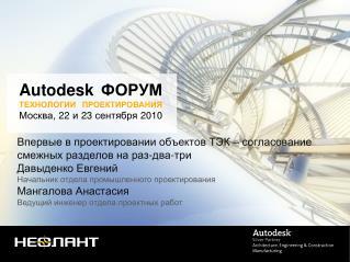 Autodesk  ФОРУМ ТЕХНОЛОГИИ ПРОЕКТИРОВАНИЯ Москва, 22 и 23 сентября 2010