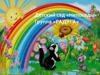 Детский сад «Непоседы»  Группа «РАДУГА»