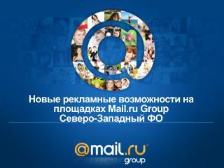 ????? ????????? ??????????? ?? ????????? Mail.ru  Group ??????-???????? ??