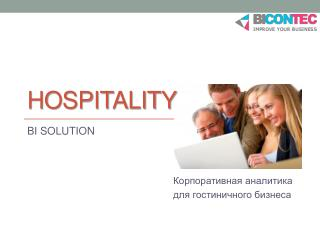 Корпоративная аналитика  для гостиничного бизнеса