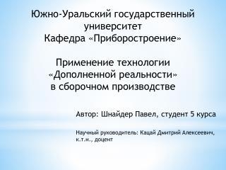 Южно-Уральский государственный университет  Кафедра «Приборостроение» Применение  технологии