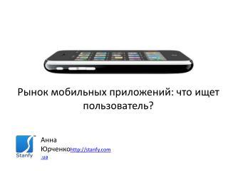 Рынок мобильных приложений: что ищет пользователь?