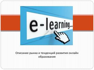 Описание рынка и тенденций развития онлайн образования