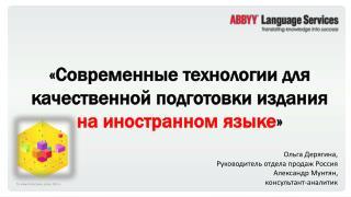 «Современные  технологии для качественной подготовки издания  на иностранном  языке »
