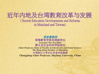 近年内地及台湾教育改革与发展 ( Recent Education Developments and Reforms  in Mainland and Taiwan)