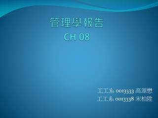管理學 報告 CH 08