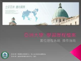 亞洲大學  學習歷程檔案
