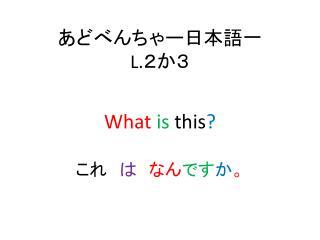 あどべんち ゃ ー日本語一 L. 2か3