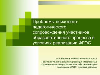 О.А. Беляева, педагог-психолог,  к.пс.н .