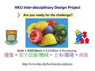 HKU Inter-disciplinary Design Project