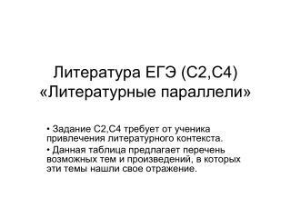 Литература ЕГЭ (С2,С4) «Литературные параллели»