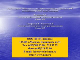 OOO  « НТМ-Защита » 115409 г.Москва, Каширское ш.31 Тел. (495)500 03 00 ; 323 92 79