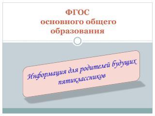 ФГОС  основного общего образования