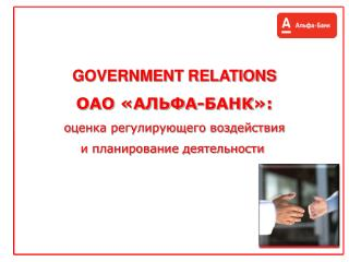 GOVERNMENT RELATIONS ОАО «АЛЬФА-БАНК »: о ценка регулирующего воздействия