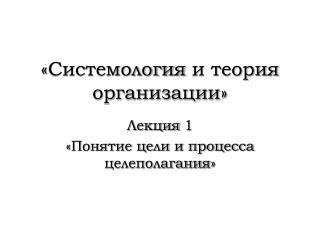 « Системология  и теория  организации»