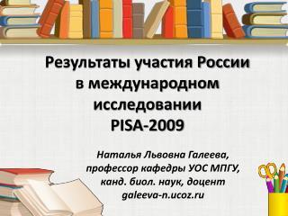 Р езультаты участия России  в международном исследовании  PISA -2009
