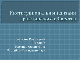 Институциональный дизайн гражданского общества