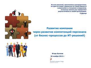 Развитие компании  через развитие компетенций персонала (от бизнес-процессов до ИТ-решений)