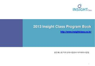 2013 Insight Class Program  Book insightclass.co.kr/