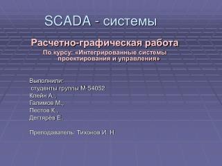 SCADA  - системы