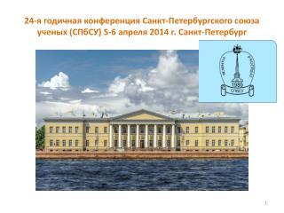Никита Николаевич Хромов-Борисов Кафедра физики, математики и информатики