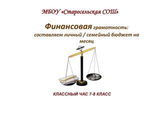 МБОУ « Старосельская  СОШ»