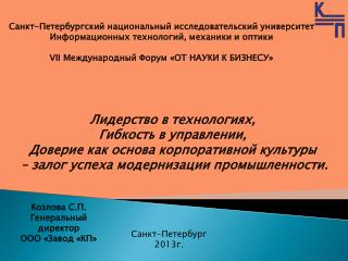 Санкт-Петербург 2013г.