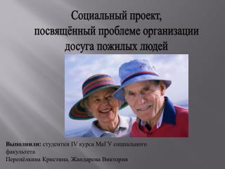 С оциальный проект,  посвящённый проблеме организации  досуга пожилых людей