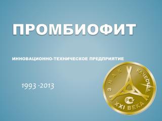 ПРОМБИОФИТ Инновационно -техническое предприятие