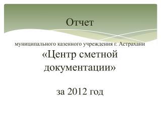 Основные направления деятельности Центра в  2012  году: