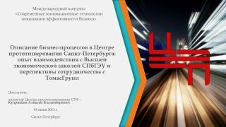 Докладчик:  директор Центра  прототипирования  СПб –  Кудрявцев Алексей Владимирович