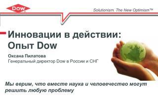Инновации  в действии :  Опыт  Dow