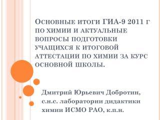 Дмитрий Юрьевич  Добротин ,  с.н.с . лаборатории дидактики  химии ИСМО РАО,  к.п.н .