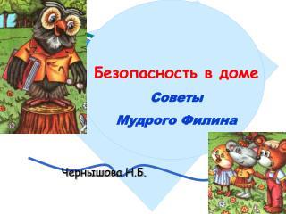 Чернышова  Н.Б.