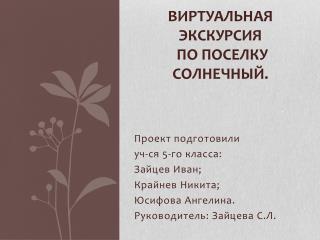 Виртуальная экскурсия  по поселку Солнечный.